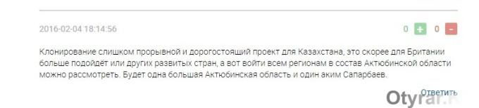 Пользователи социальных сетей предложили клонировать Сапарбаева