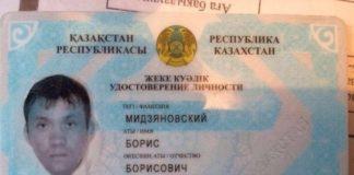 Внимание! В Шымкенте, подделывая удостоверения личности, оформляют кредиты