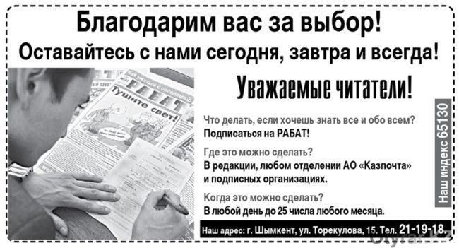 "Подписка на газету ""РАБАТ"""