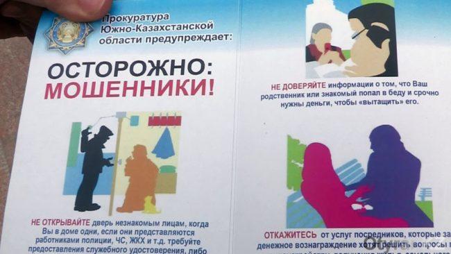 Прокуроры ЮКО вышли в народ чтобы предостеречь от мошенников и карманников