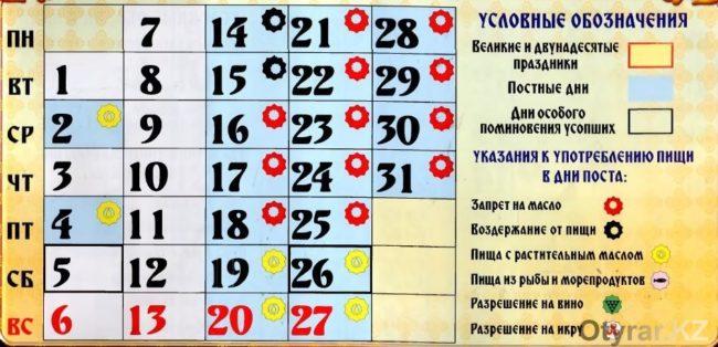 православие март