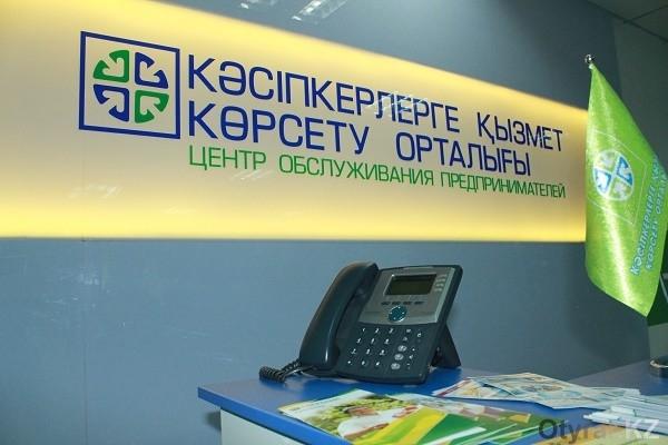 центр обслуживания предпринимателей
