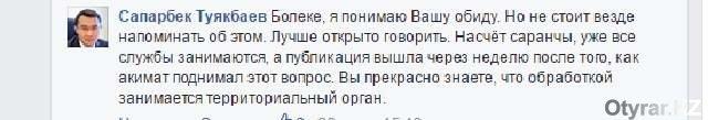 Туякбаев