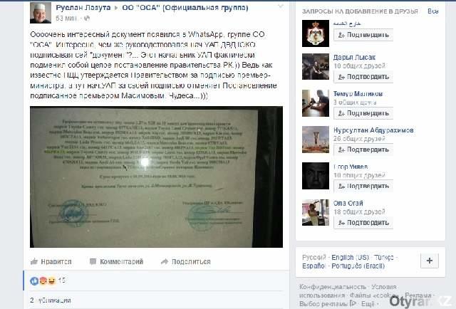 скрин со страницы сети Фейсбук