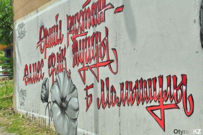 Цитата Момышулы на стене улицы Астраханцева