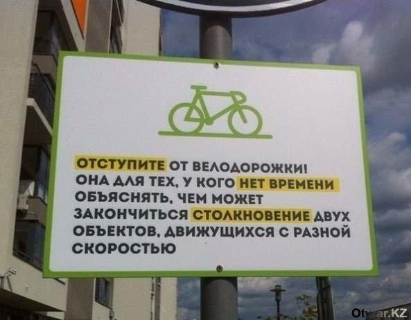 Осторожно - велодорожка