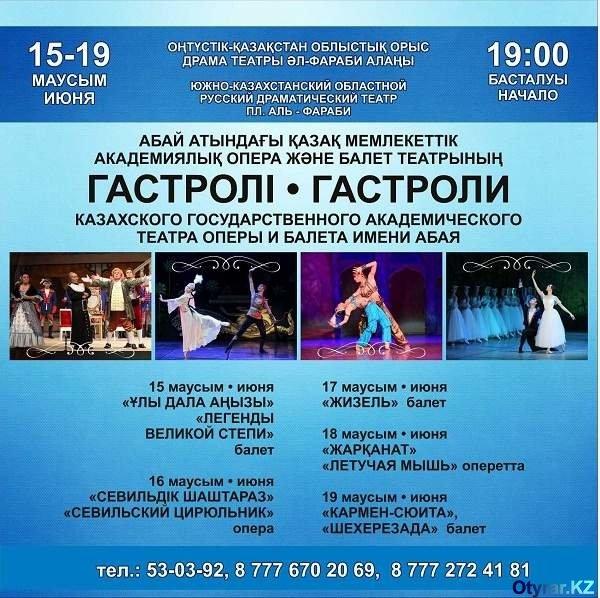 гастроли алматинского театра