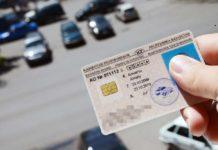 Водительское удостоверение. Права на вождение АТС