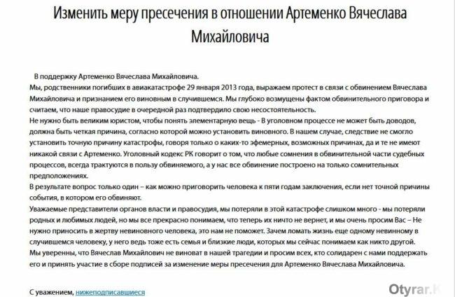 Петиция в защиту Артеменко