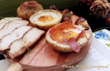 Яйца в картошке