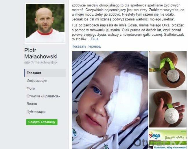 Петр Малаховский помог больному ребенку