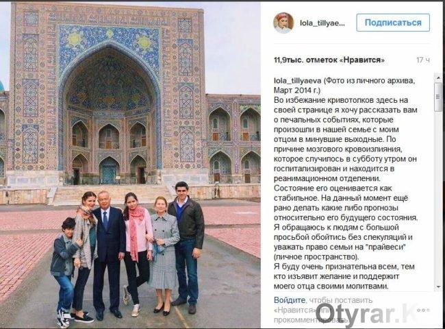 фото аккаунта instagram lola_tillyaeva(Фото из личного архива, Март 2014 г.)