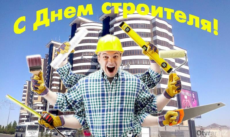 Фото день строителя, татьяна скворцова лет