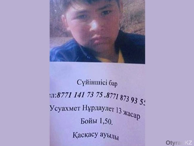13-летнего Усуахмета Нурдаулета не могут найти уже больше месяца