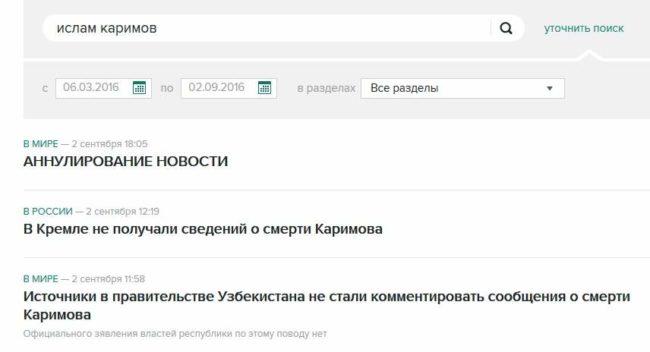 Удаленное сообщение о смерти президента Узбекистана