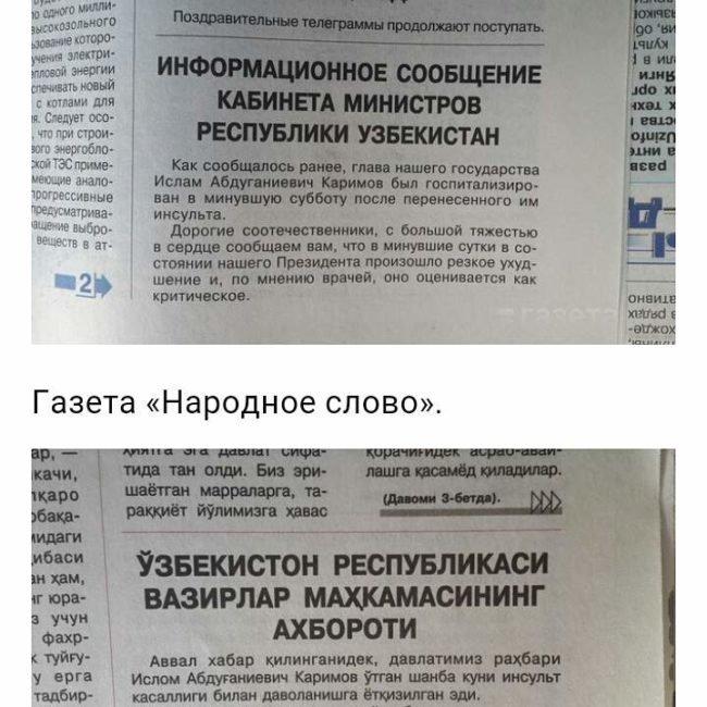 """фото из группы """"Здоровья Каримову"""""""