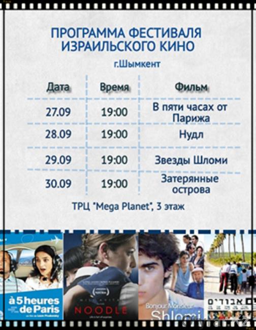 Фестиваль израильского кино в Шымкенте