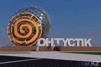 """Архитекторы ЮКО решили подарить Шымкенту """"корону"""""""