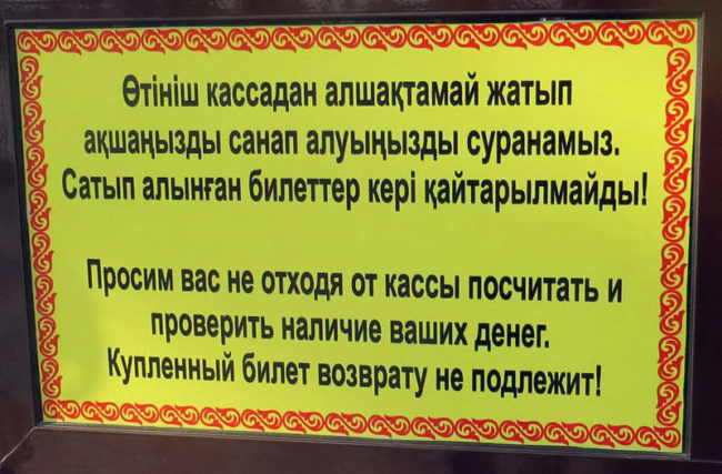 И таблички с информацией на двух языках.