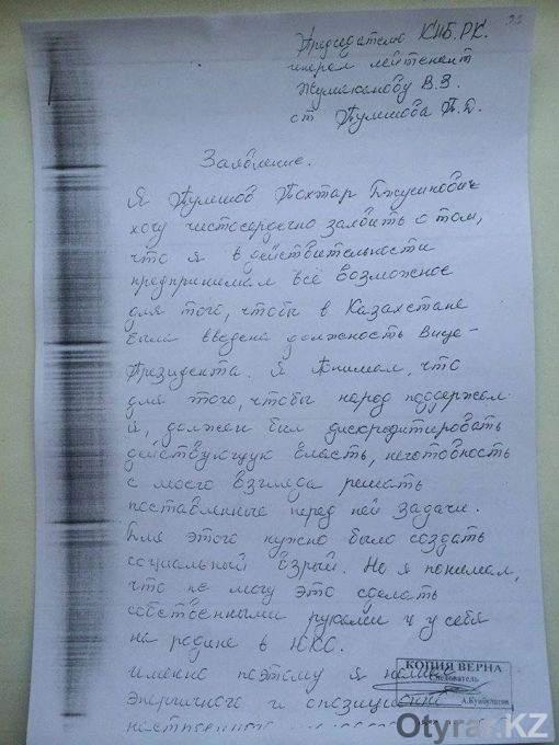 Адвокат Тохтара Тулешова подтвердил подлинность признательных показаний подзащитного