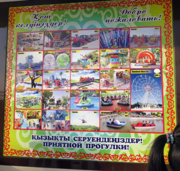 Сколько стоит отдохнуть в новом парке Шымкента