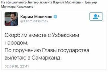 Твиттер Карима Масимова