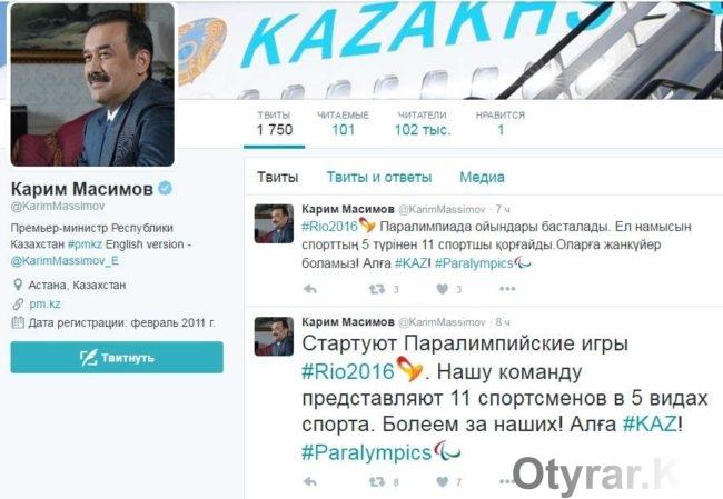 Скриншот твиттера Карима Масимова
