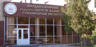 ЮКГИ им. Мардана Сапарбаева