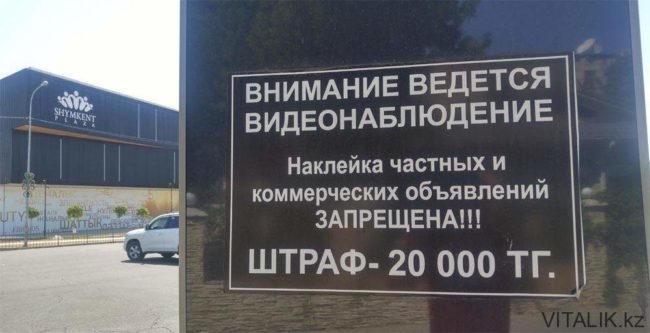Объявление в Шымкенте