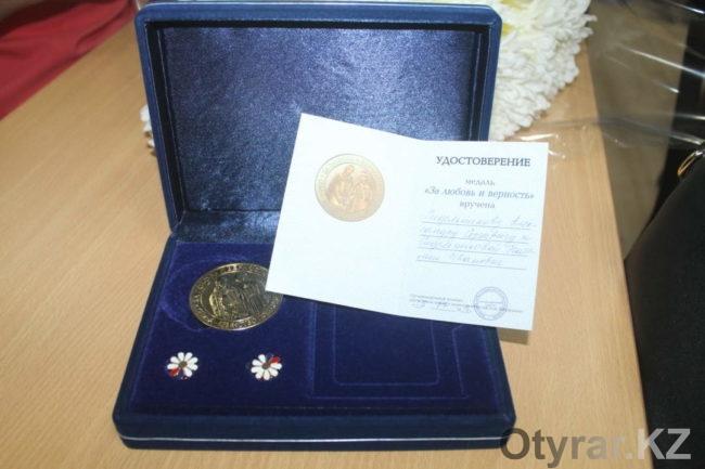 """Медаль и нагрудные знаки """"За любовь и верность"""""""