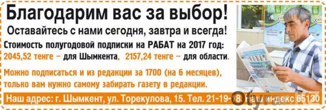 "Подписка на газету ""РАБАТ""-2017"