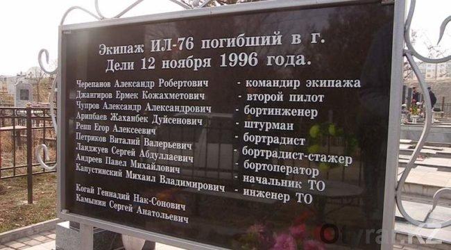 В Шымкенте почтили память погибших в одной из крупнейших авиакатастроф человечества
