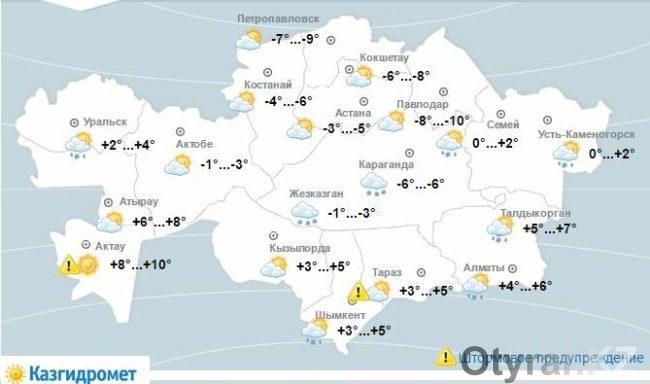 Прогноз погоды на 4 ноября