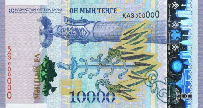 10000 тенге с портретом президента РК