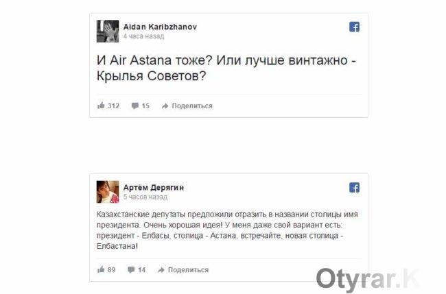 Соцсети о переименовании столицы