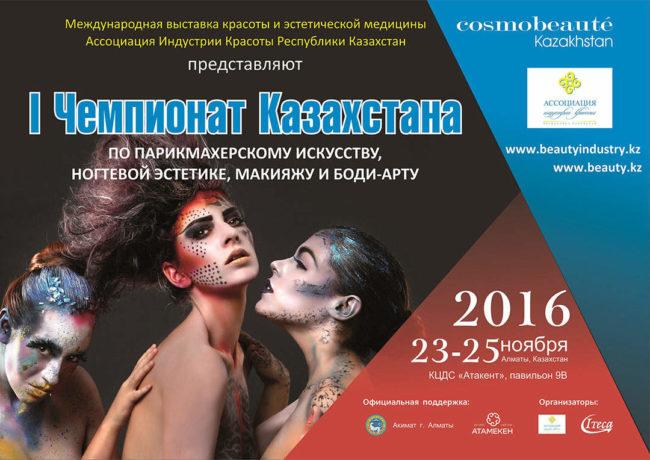 Cosmobeaute Kazakhstan 2016