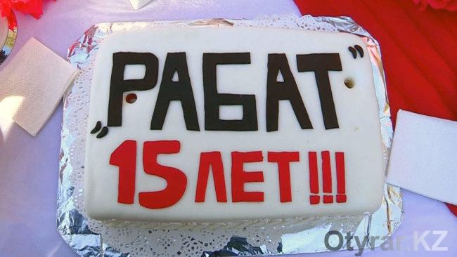 Торт в честь 15-летия РАБАТа