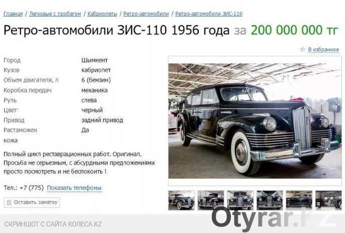 Ретро-автомобиль за 200 миллионов