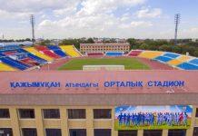 Стадион имени Кажимукана