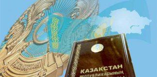 Конституцию РК будут менять