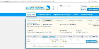 Юг и север Казахстана связали прямым железнодорожным маршрутом