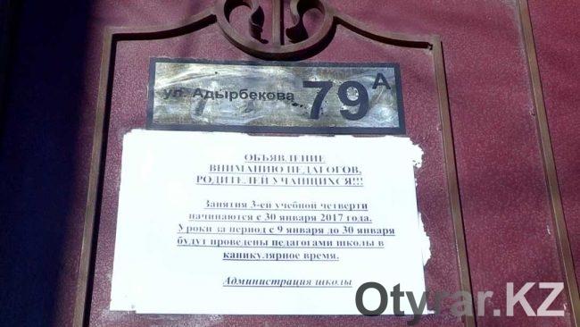 Две музыкальные школа в Шымкенте признаны аварийными