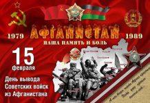 15 февраля 1989 года из Афганистана был выведен последний советский солдат