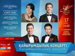 В Шымкенте пройдет благотворительный концерт классической музыки