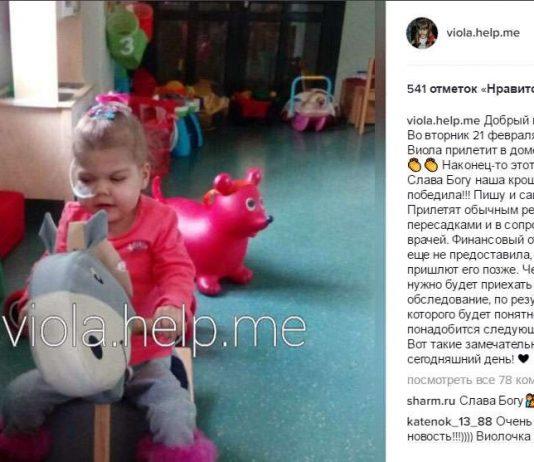 Прооперированная в Германии Виола Балан прилетит домой через два дня