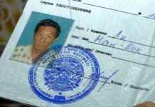 Удостоверение реабилитированного лица