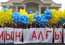 Тысячу шаров выпустили в небо участники флешмоба