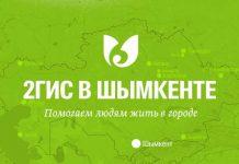 В Шымкенте заработал справочник организаций с 3D-картой города 2ГИС