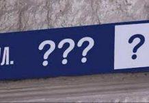 Название улиц в ЮКО