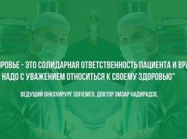 Операция в клинике Sofie Medgroup